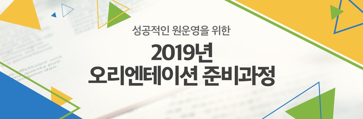 2019 오리엔테이션 준비과정
